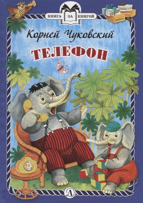 Чуковский К. Телефон Сказки телефон