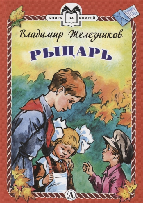 Купить Рыцарь Рассказы, Детская литература, Проза для детей. Повести, рассказы