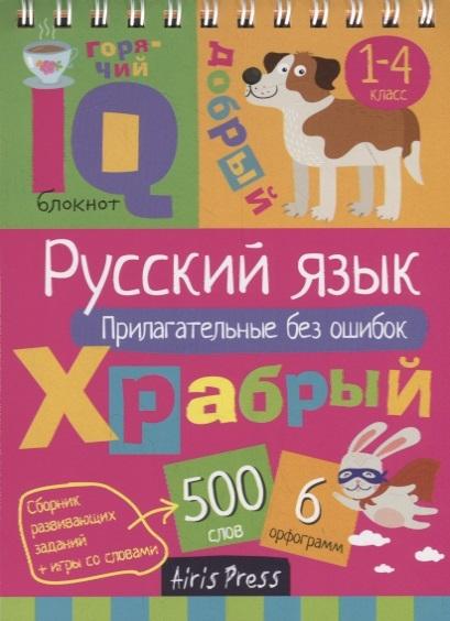 IQ блокнот Русский язык Прилагательные без ошибок 1 4 класс