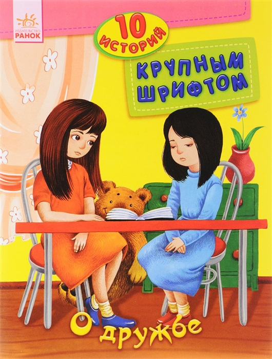 Каспарова Ю. (сост.) О дружбе цена 2017