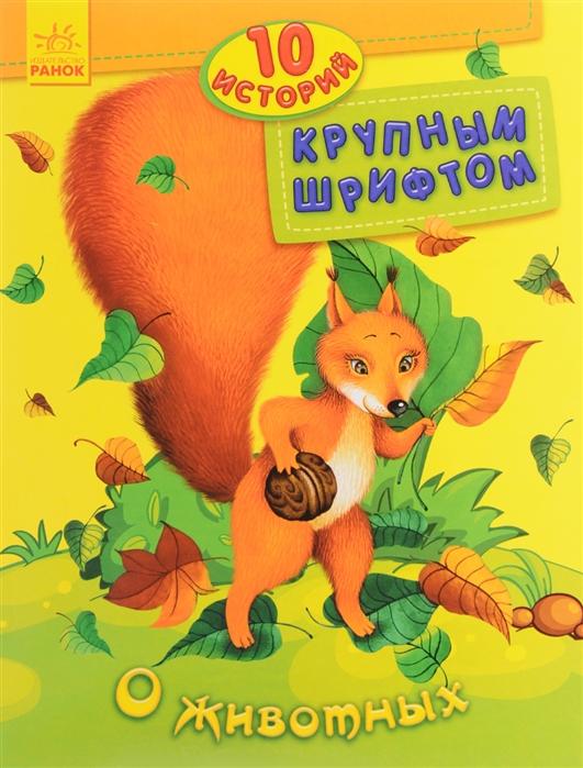 Каспарова Ю. (сост.) О животных цена 2017