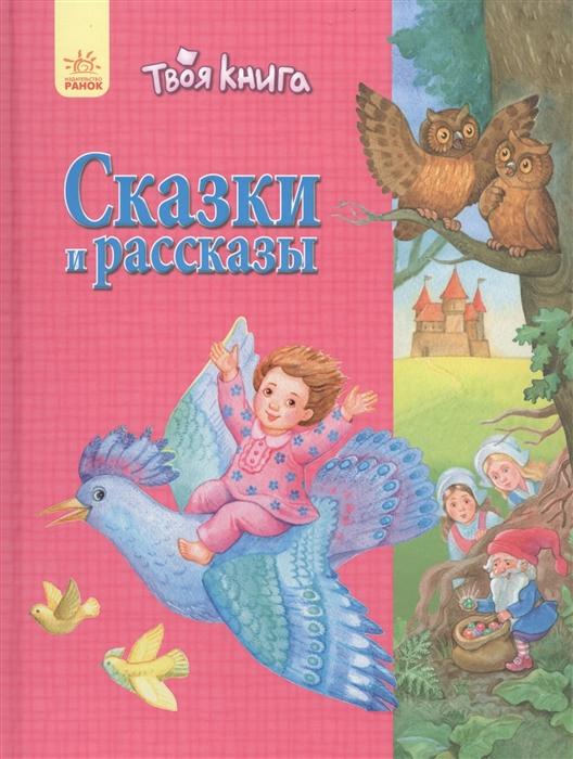 Полулях Н. (сост.) Сказки и рассказы розовая