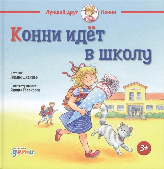 Шнайдер Л. Конни идёт в школу