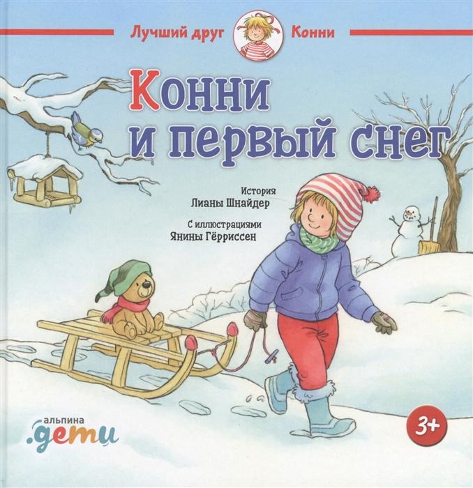 Шнайдер Л. Конни и первый снег