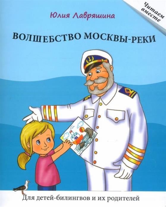 Волшебство Москвы-реки Книга для чтения Для детей-билингвов и их родителей