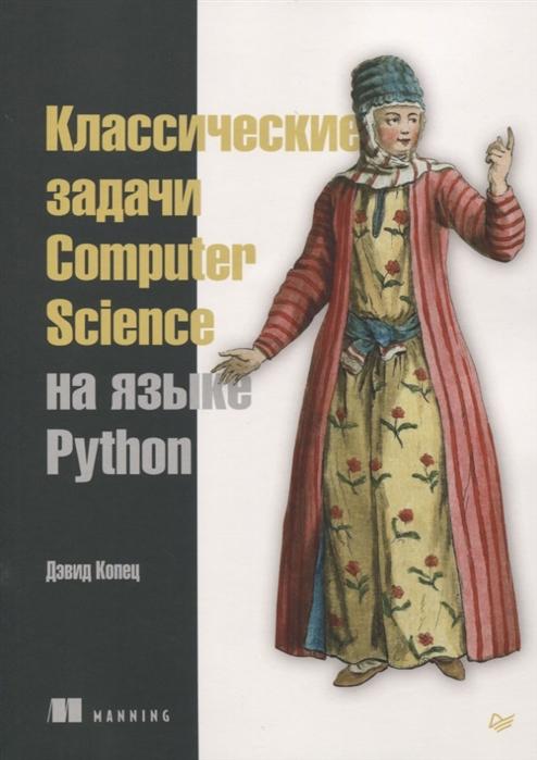 Копец Д. Классические задачи Computer Science на языке Python д м златопольский основы программирования на языке python