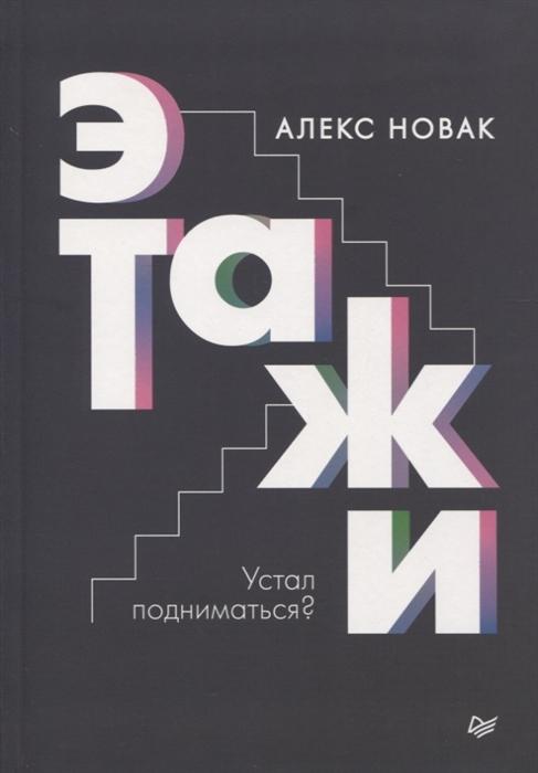 Новак А. Этажи легенды сталинских высоток 2018 10 20t16 00