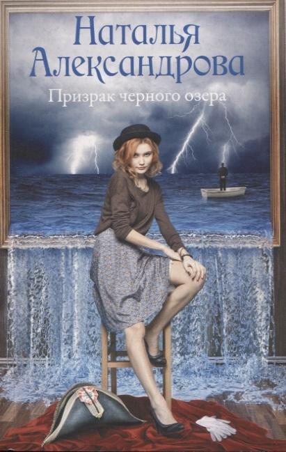 Александрова Н. Призрак черного озера н в лобанова петроглифы онежского озера