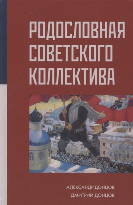 Донцов А., Донцов Д. Родословная Советского коллектива цена