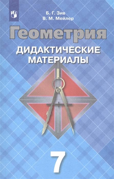 Зив Б., Мейлер В. Геометрия 7 класс Дидактические материалы зив б мейлер в геометрия 7 класс дидактические материалы