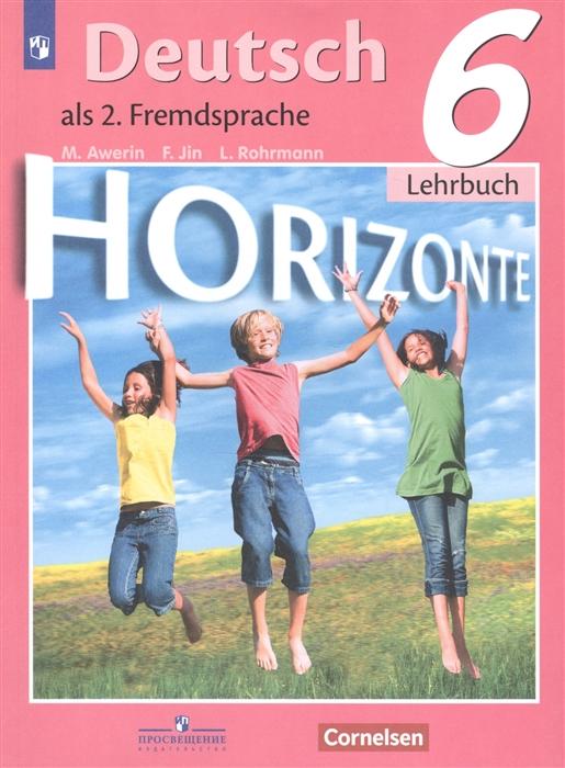 Немецкий язык 6 класс Второй иностранный язык Учебник для общеобразовательных организаций