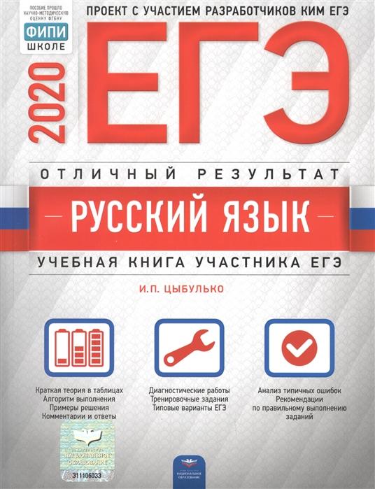 ЕГЭ 2020 Русский язык Отличный результат Учебная книга участника ЕГЭ