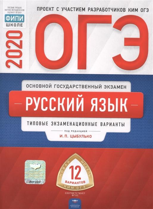 ОГЭ 2020 Русский язык Типовые экзаменационные варианты 12 вариантов