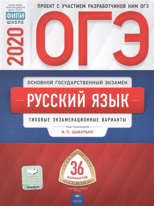 Цыбулько И. (ред.) ОГЭ 2020 Русский язык Типовые экзаменационные варианты 36 вариантов