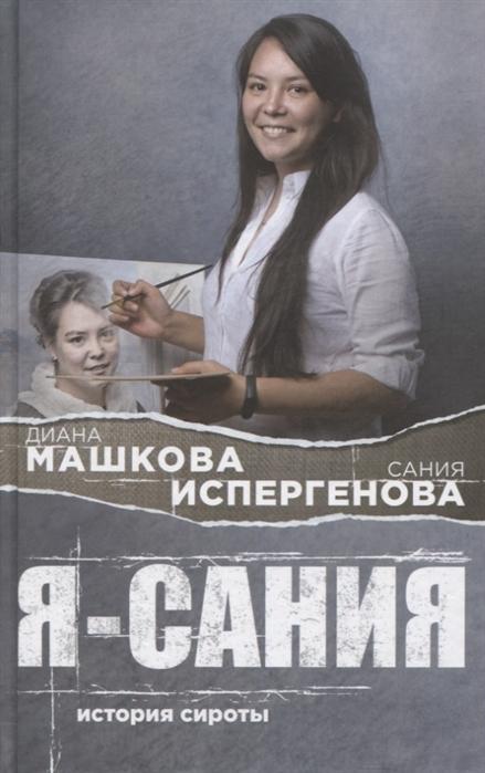 Машкова Д., Испергенова С. Я - Сания История сироты цены