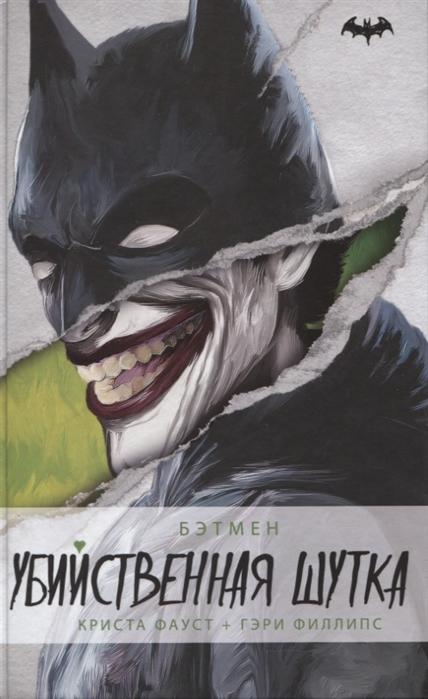 Фауст К., Филлипс Г. Бэтмен Убийственная шутка моррисон г бэтмен лечебница аркхем