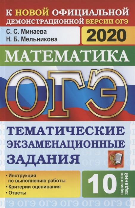 Минаева С., Мельникова Н. ОГЭ 2020 Математика Тематические экзаменационные задания 10 вариантов цена 2017