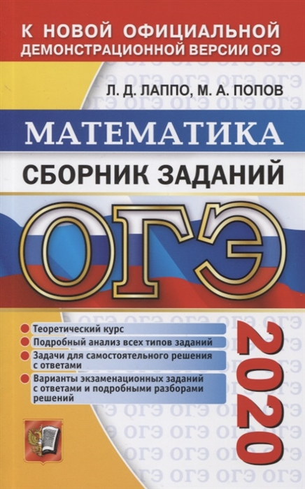 ОГЭ 2020 Математика Сборник заданий