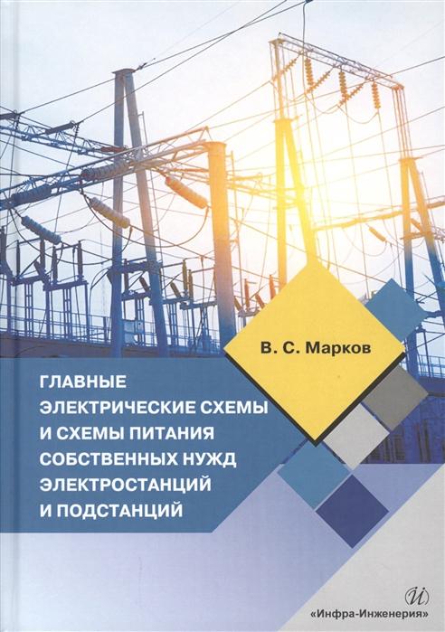 Главные электрические схемы и схемы питания собственных нужд электростанций и подстанций Учебное пособие по курсу Электрическая часть электростанций и подстанций