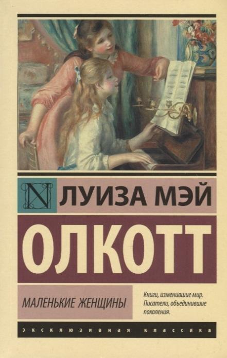 Олкотт Л. Маленькие женщины