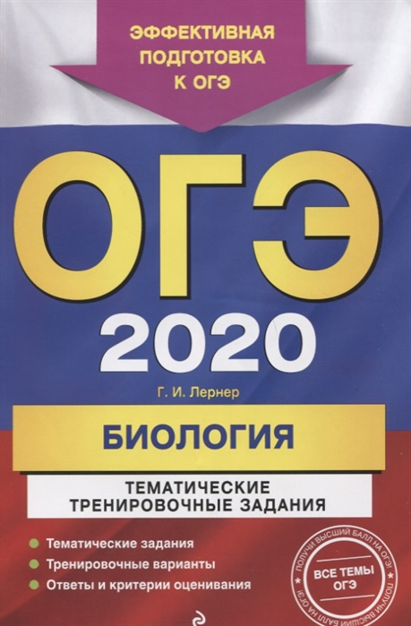 Лернер Г. ОГЭ-2020 Биология Тематические тренировочные задания цена