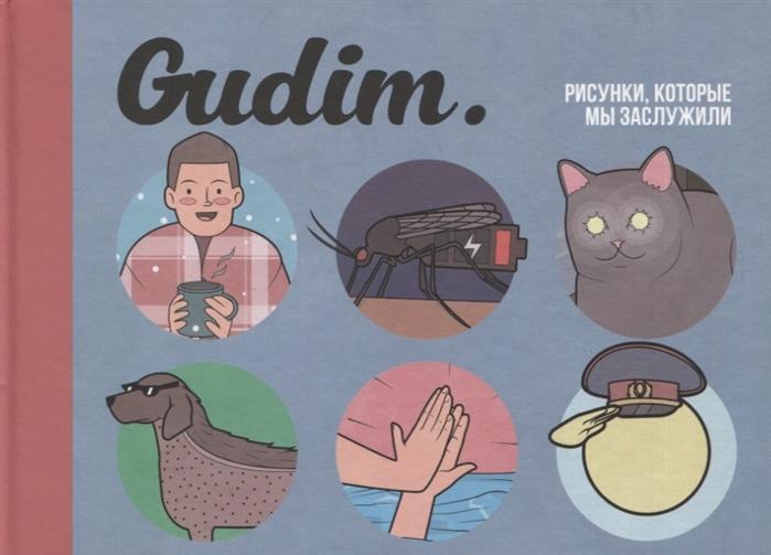 Фото - Гудим Gudim Рисунки которые мы заслужили гудим gudim рисунки которые мы заслужили подарочное издание