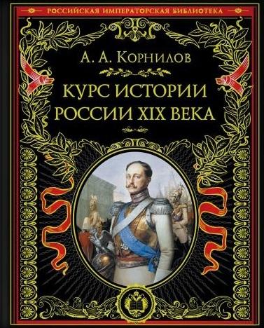 цена Корнилов А. Курс истории России XIX век Иллюстрированное издание