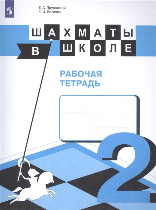 Прудникова Е., Волкова Е. Шахматы в школе 2 класс Рабочая тетрадь