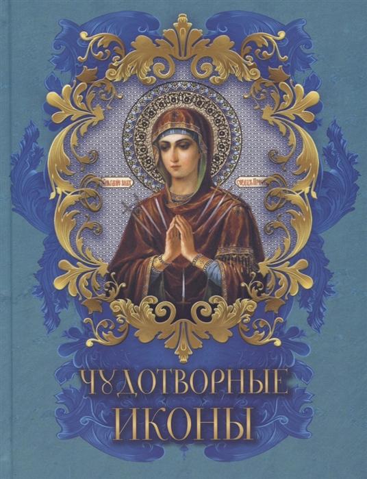 Радишевская Н. Чудотворные иконы