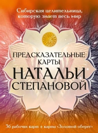 Предсказательные карты Натальи Степановой 36 рабочих карт карта Золотой оберег