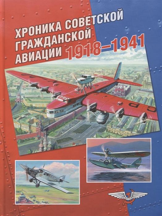 Соболев Д. Хроника советской гражданской авиации 1918 1941 гг