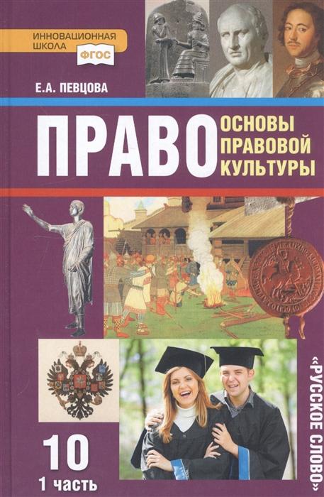 Право Основы правовой культуры 10 класс Учебник Базовый и углубленный уровни В двух частях Часть 1