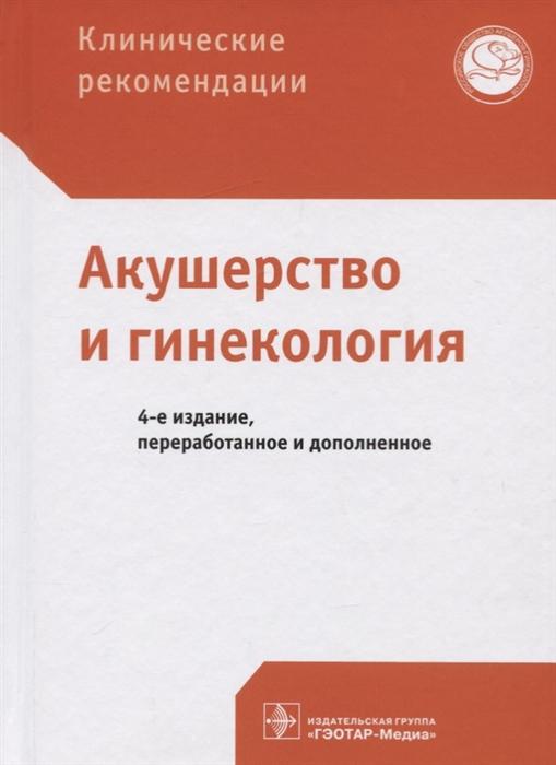 Савельевой Г., Серова В., Сухих Г. (ред.) Клинические рекомендации Акушерство и гинекология недорого