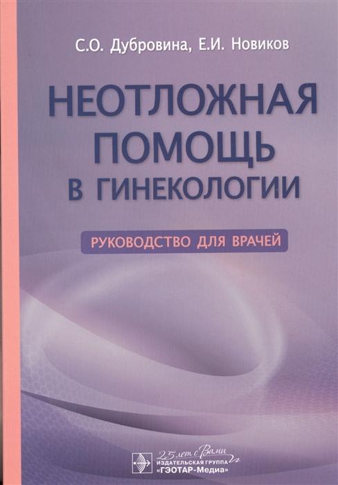 все цены на Дубровина С., Новиков Е., Лапшин В. и др. Неотложная помощь в гинекологии Руководство для врачей