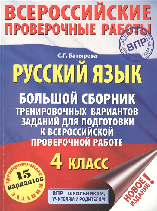 Русский язык Большой сборник тренировочных вариантов заданий для подготовки к ВПР 4 класс 15 вариантов