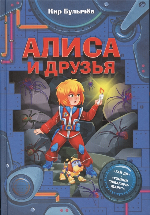 Булычев К. Алиса и друзья