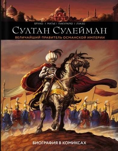 Султан Сулейман Величайший правитель Османской империи Биография в комиксах