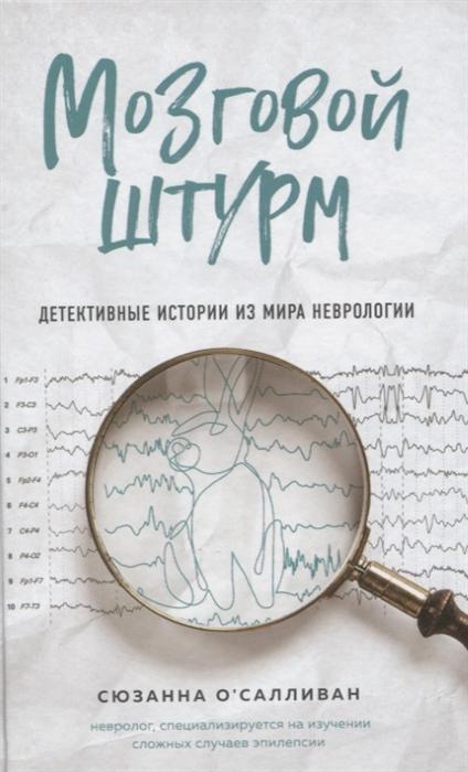 Мозговой штурм Детективные истории из мира неврологии