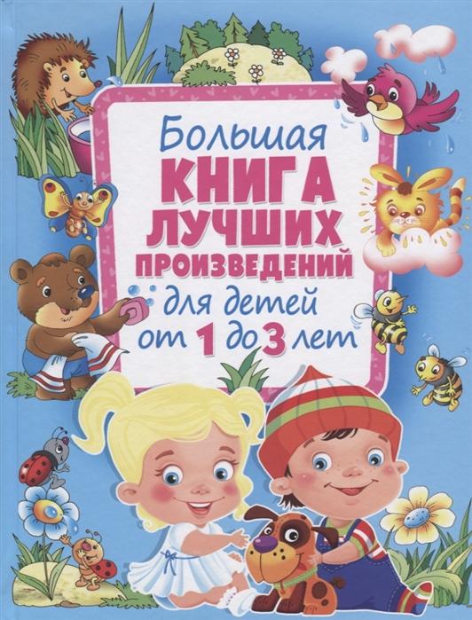 Купить Большая книга лучших произведений для детей от 1 до 3 лет, Оникс-Лит, Стихи и песни