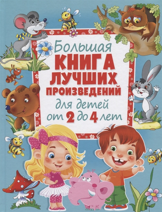 Купить Большая книга лучших произведений для детей от 2 до 4 лет, Оникс-Лит, Стихи и песни