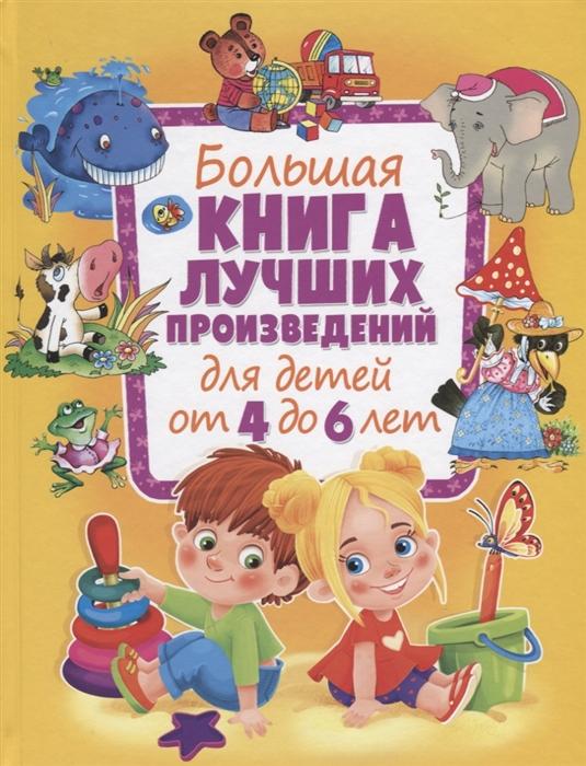 Купить Большая книга лучших произведений для детей от 4 до 6 лет, Оникс-Лит, Стихи и песни
