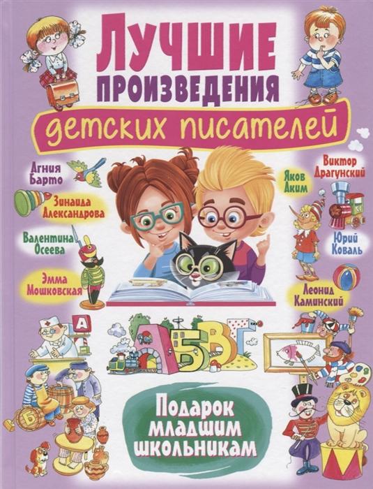 Купить Лучшие произведения детских писателей Подарок младшим школьникам, Владис, Проза для детей. Повести, рассказы