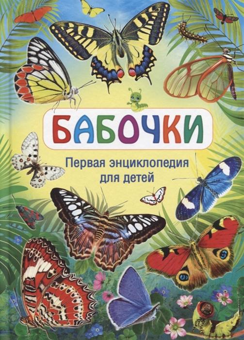 Феданова Ю., Скиба Т. (ред.) Бабочки Первая энциклопедия для детей
