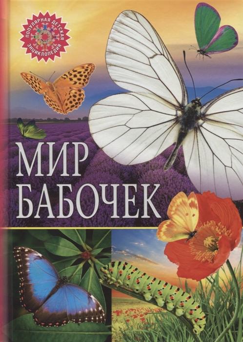 Купить Мир бабочек, Владис, Естественные науки