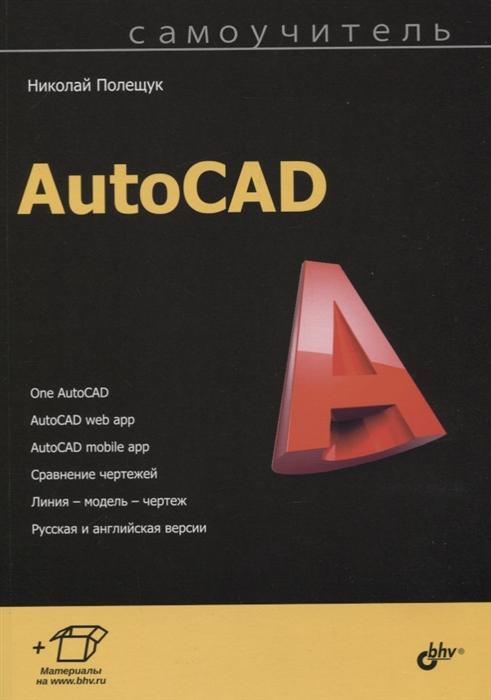 Фото - Полещук Н. AutoCAD полещук н н autocad