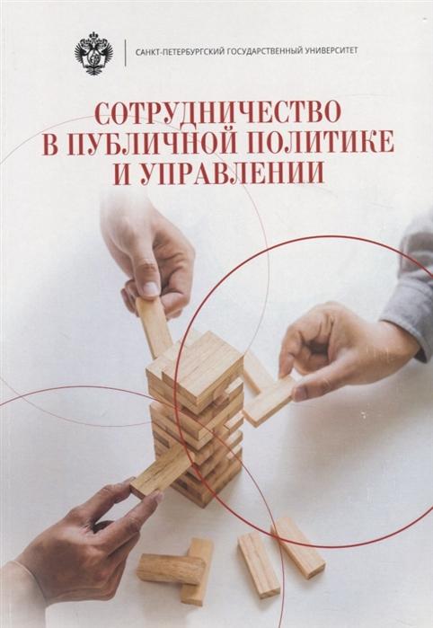 Сморгунов Л. (ред.) Сотрудничество в публичной политике и управлении цена в Москве и Питере