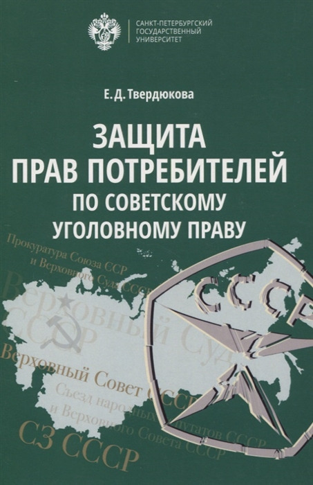 Твердюкова Е. Защита прав Потребителей по советскому уголовному праву
