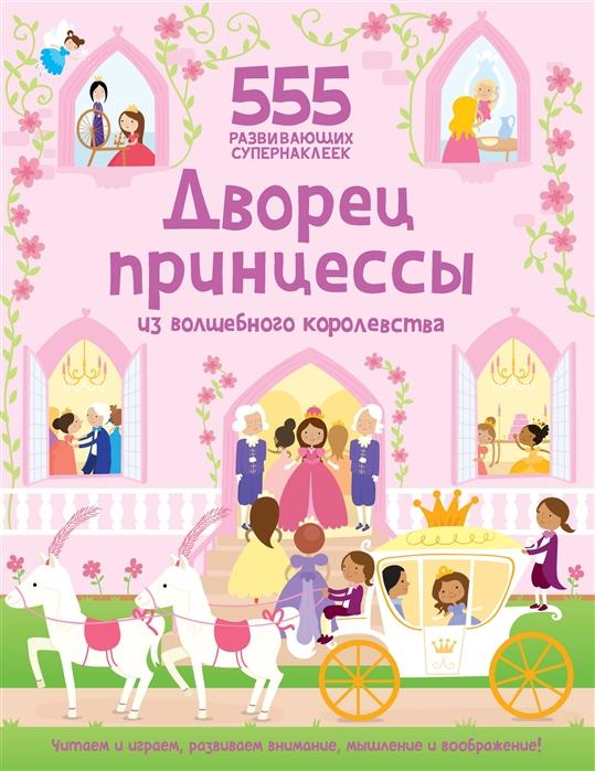 Купить Дворец принцессы из волшебного королевства, Махаон, Книги с наклейками
