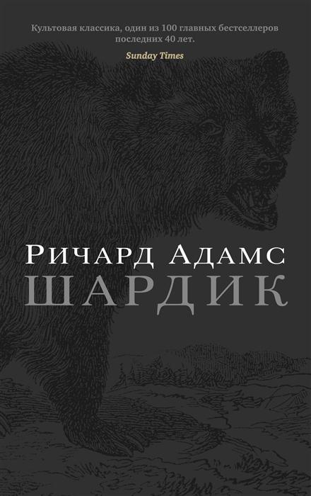 Адамс Р. Шардик цена 2017