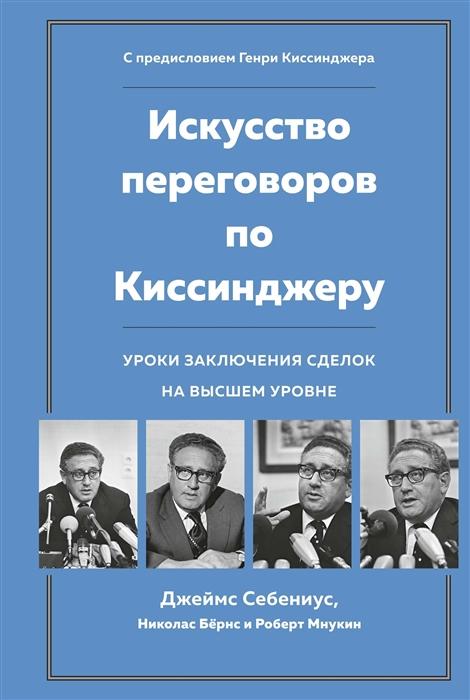 Искусство переговоров по Киссинджеру Уроки заключения сделок на высшем уровне